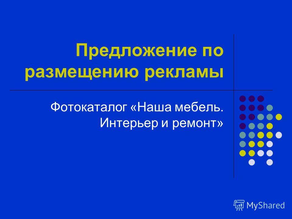 Предложение по размещению рекламы Фотокаталог «Наша мебель. Интерьер и ремонт»