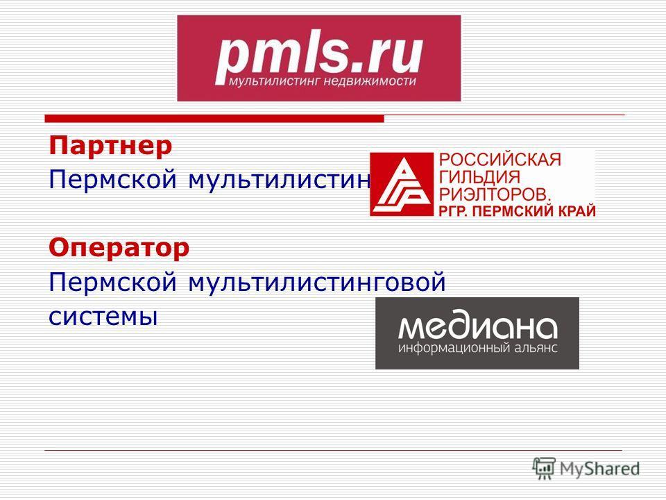Партнер Пермской мультилистинговой системы Оператор Пермской мультилистинговой системы