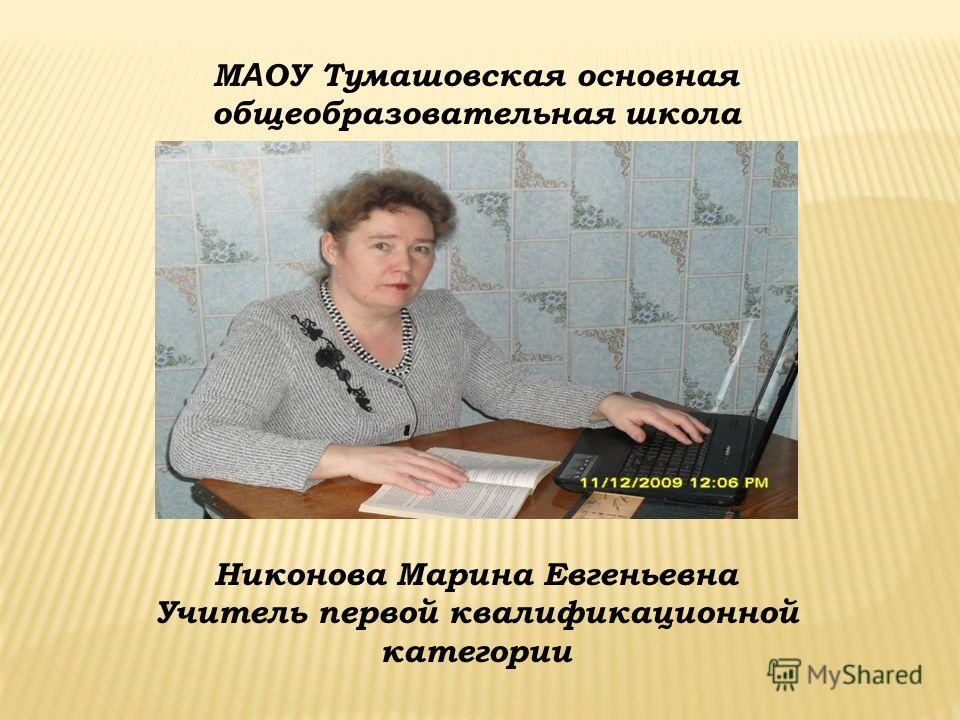 Никонова Марина Евгеньевна Учитель первой квалификационной категории М А ОУ Тумашовская основная общеобразовательная школа