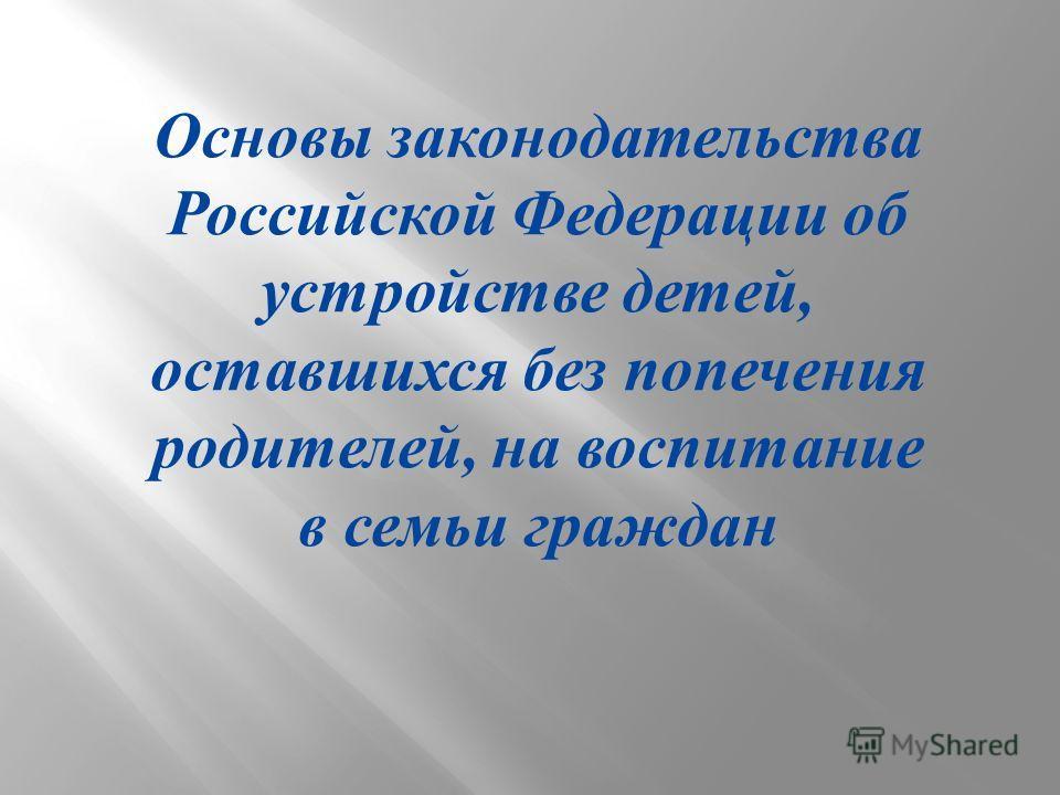 Основы законодательства Российской Федерации об устройстве детей, оставшихся без попечения родителей, на воспитание в семьи граждан