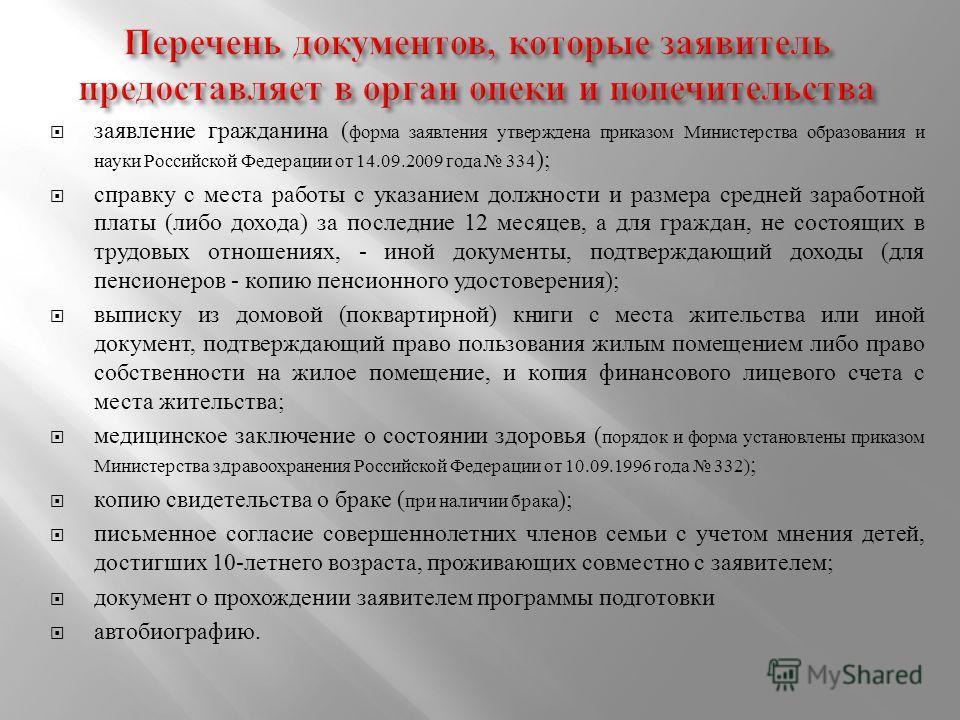 заявление гражданина ( форма заявления утверждена приказом Министерства образования и науки Российской Федерации от 14.09.2009 года 334 ); справку с места работы с указанием должности и размера средней заработной платы ( либо дохода ) за последние 12