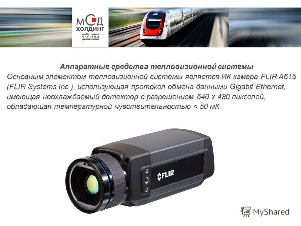 Аппаратные средства тепловизионной системы Аппаратные средства тепловизионной системы Основным элементом тепловизионной системы является ИК камера FLIR A615 (FLIR Systems Inc), использующая протокол обмена данными Gigabit Ethernet, Основным элементом