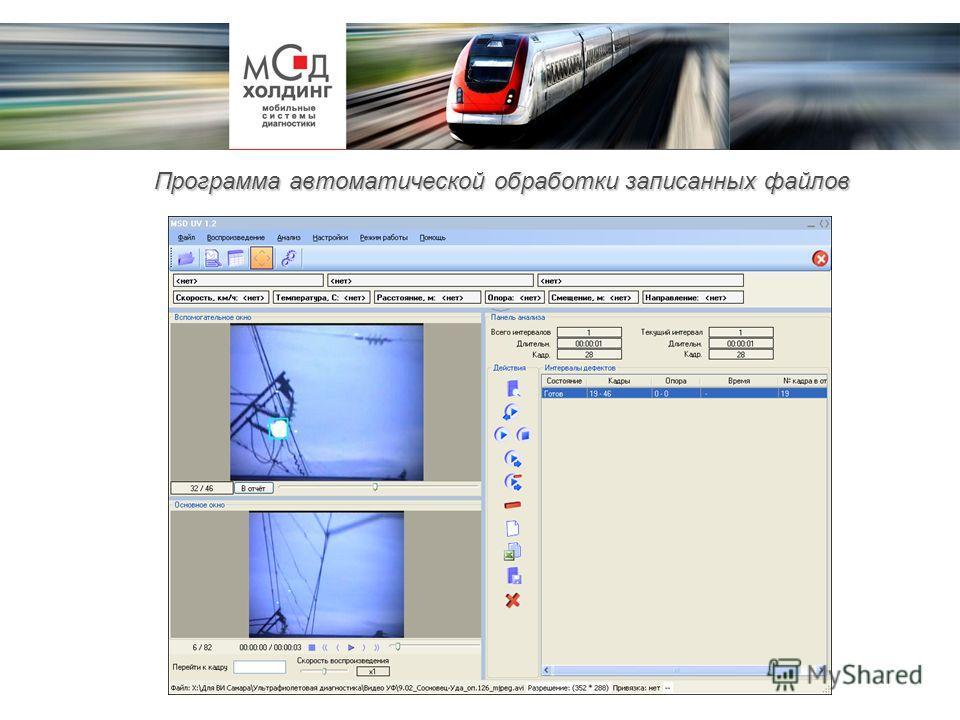 Программа автоматической обработки записанных файлов