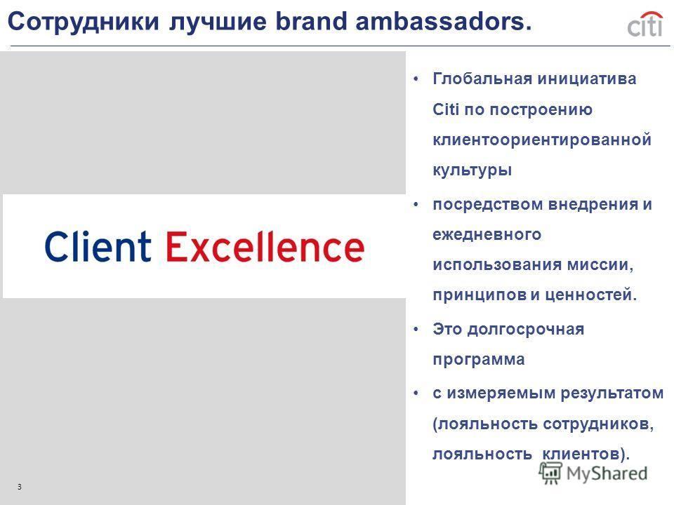 Глобальная инициатива Citi по построению клиентоориентированной культуры посредством внедрения и ежедневного использования миссии, принципов и ценностей. Это долгосрочная программа с измеряемым результатом (лояльность сотрудников, лояльность клиентов