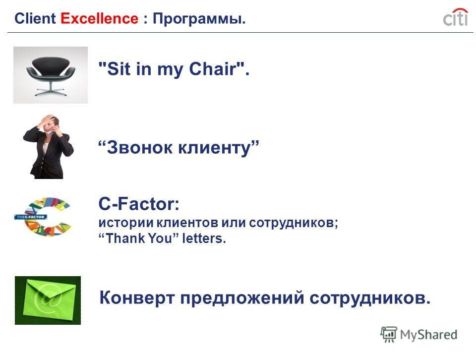 С-Factor: истории клиентов или сотрудников; Thank You letters. Sit in my Chair. Звонок клиенту Конверт предложений сотрудников. Client Excellence : Программы.