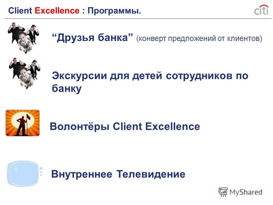 Экскурсии для детей сотрудников по банку Client Excellence : Программы. Внутреннее Телевидение Друзья банка (конверт предложений от клиентов) Волонтёры Client Excellence