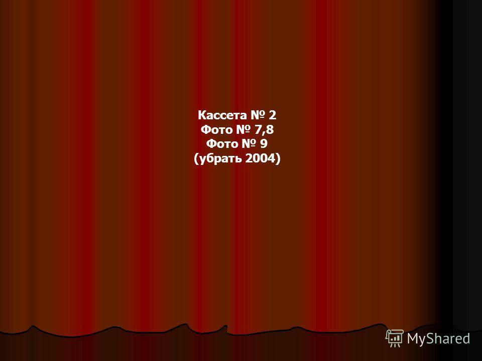 Кассета 2 Фото 7,8 Фото 9 (убрать 2004)