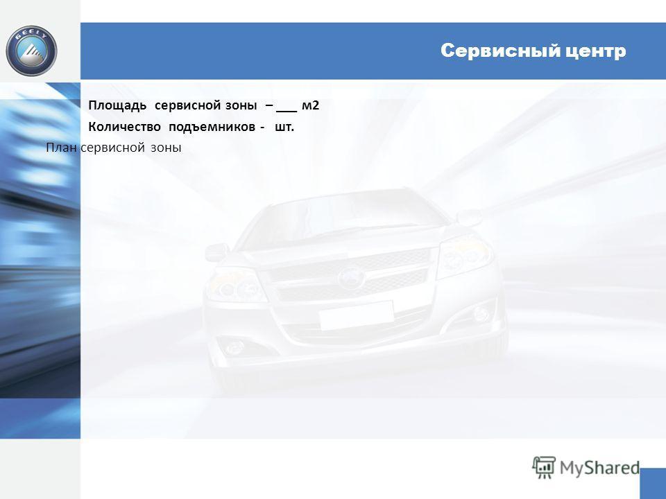 Сервисный центр Площадь сервисной зоны – ___ м 2 Количество подъемников - шт. План сервисной зоны