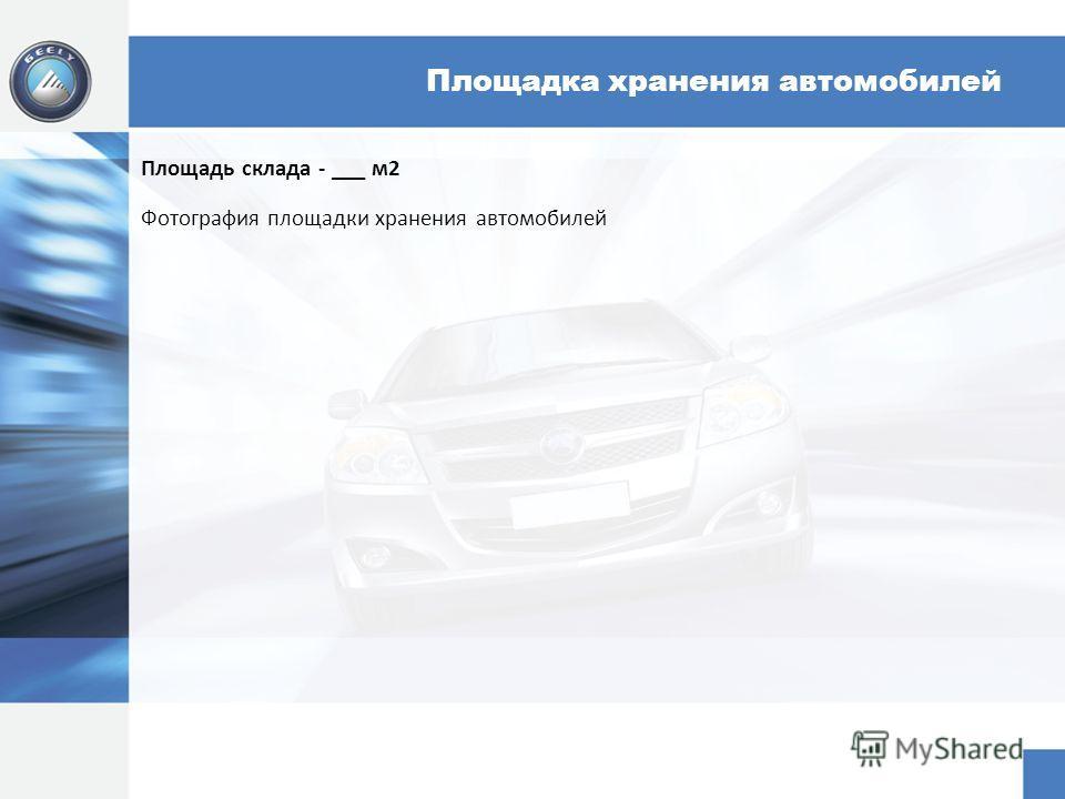 Площадка хранения автомобилей Площадь склада - ___ м 2 Фотография площадки хранения автомобилей