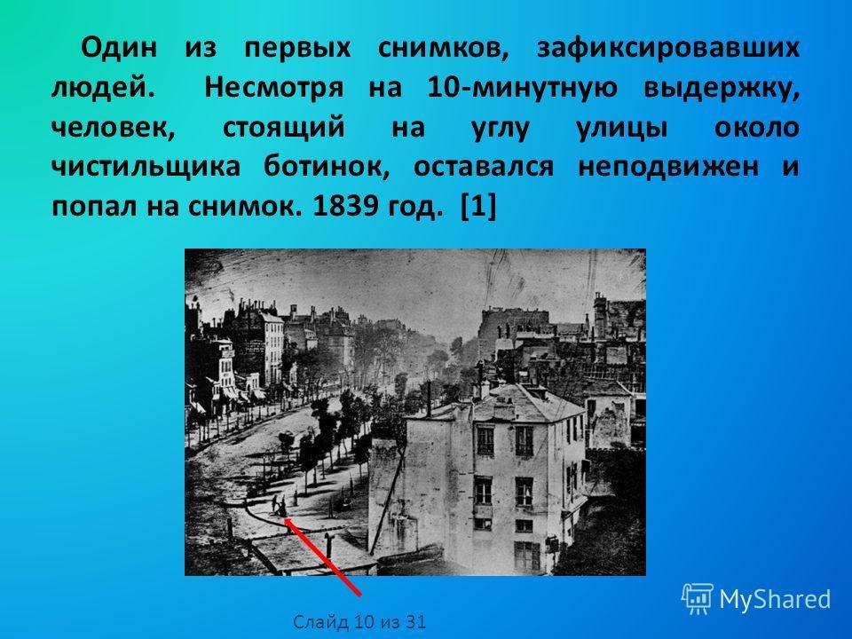 Один из первых снимков, зафиксировавших людей. Несмотря на 10-минутную выдержку, человек, стоящий на углу улицы около чистильщика ботинок, оставался неподвижен и попал на снимок. 1839 год. [1] Слайд 10 из 31