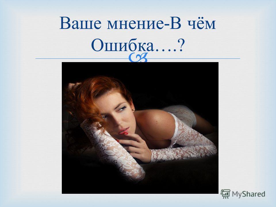 Ваше мнение - В чём Ошибка ….?