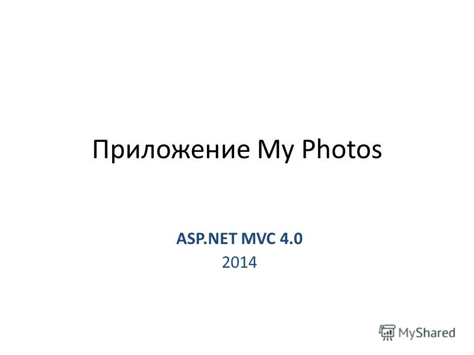 Приложение My Photos ASP.NET MVC 4.0 2014