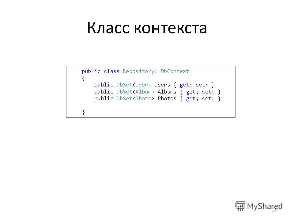 Класс контекста 11 public class Repository: DbContext { public DbSet Users { get; set; } public DbSet Albums { get; set; } public DbSet Photos { get; set; } }