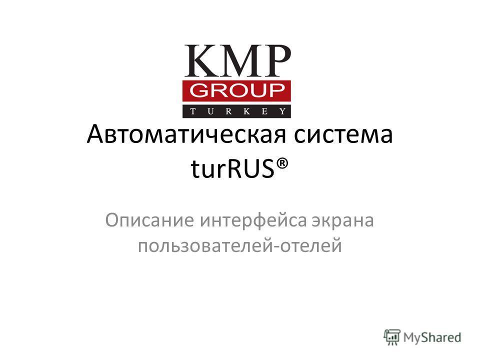 Автоматическая система turRUS® Описание интерфейса экрана пользователей-отелей