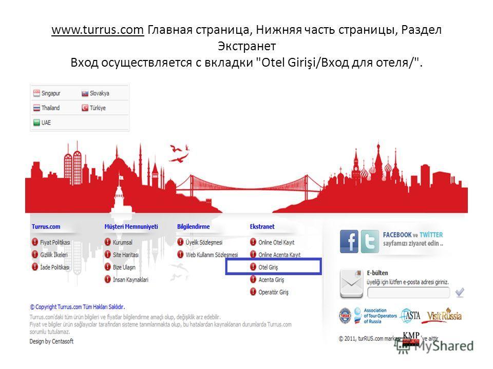 www.turrus.com Главная страница, Нижняя часть страницы, Раздел Экстранет Вход осуществляется с вкладки Otel Girişi/Вход для отеля/.