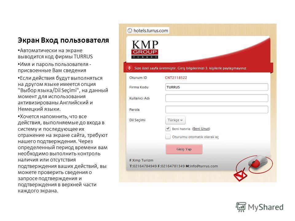 Экран Вход пользователя Автоматически на экране выводится код фирмы TURRUS Имя и пароль пользователя - присвоенные Вам сведения Если действия будут выполняться на другом языке имеется опция