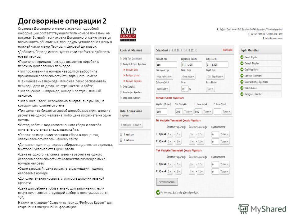 Договорные операции 2 Страница Договорного меню с экраном подробной информации соответствующего типа номера показаны на рисунке. В левой части экрана Договорного меню имеется возможность обновления процедуры установления цены в нижней части меню Пери