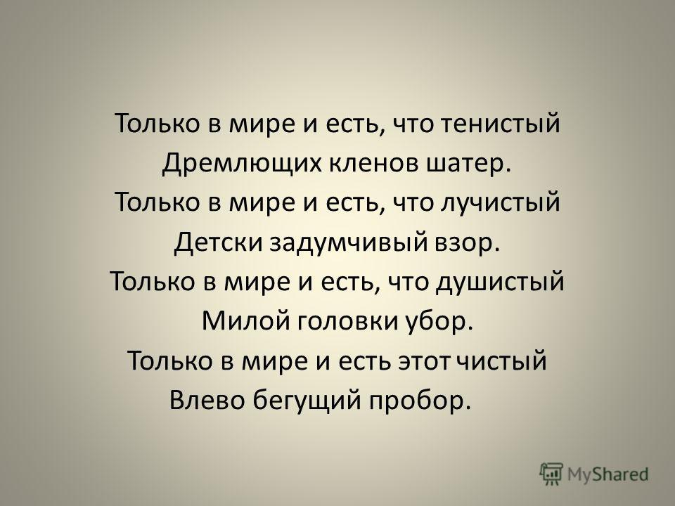 «Смотришь, как человек, будто без всякого разбора мажет красками, и никакого, как будто отношения эти мазки между собой не имеют. Но отойдёшь на некоторое расстояние, посмотришь – и, в общем, получается цельное впечатление». Л.Н.Толстой.