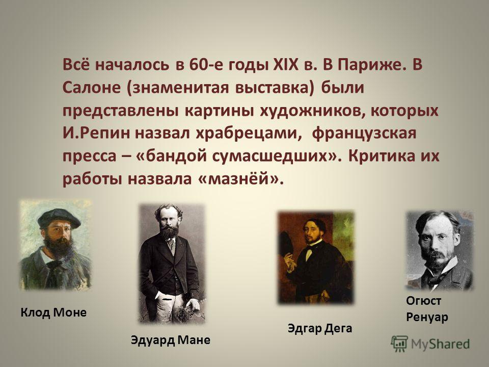 Взгляд на сущность искусства Писатель-реалист И.С. Тургенев считал, что к поэзии, как и вообще ко всему, надо подходить с точки зрения «разума». Поэт-романтик А.А.Фет противопоставлял «разуму» «бессознательный инстинкт» (т.е. вдохновение), пружины ко
