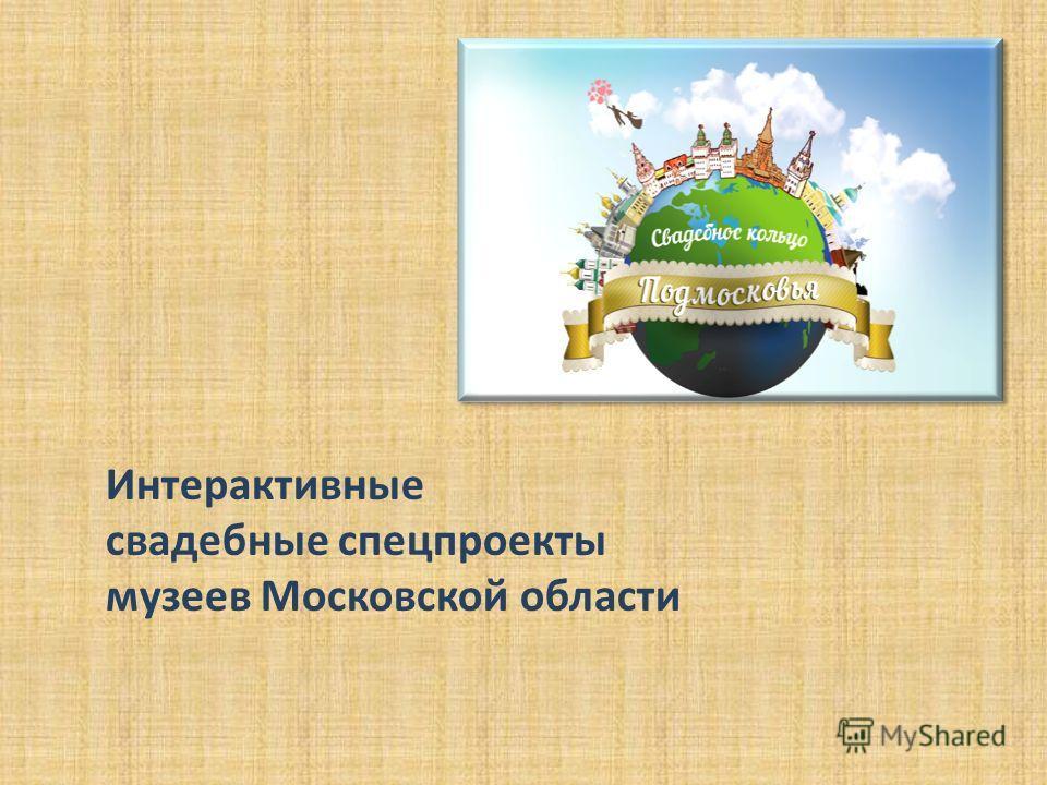 Интерактивные свадебные спецпроекты музеев Московской области