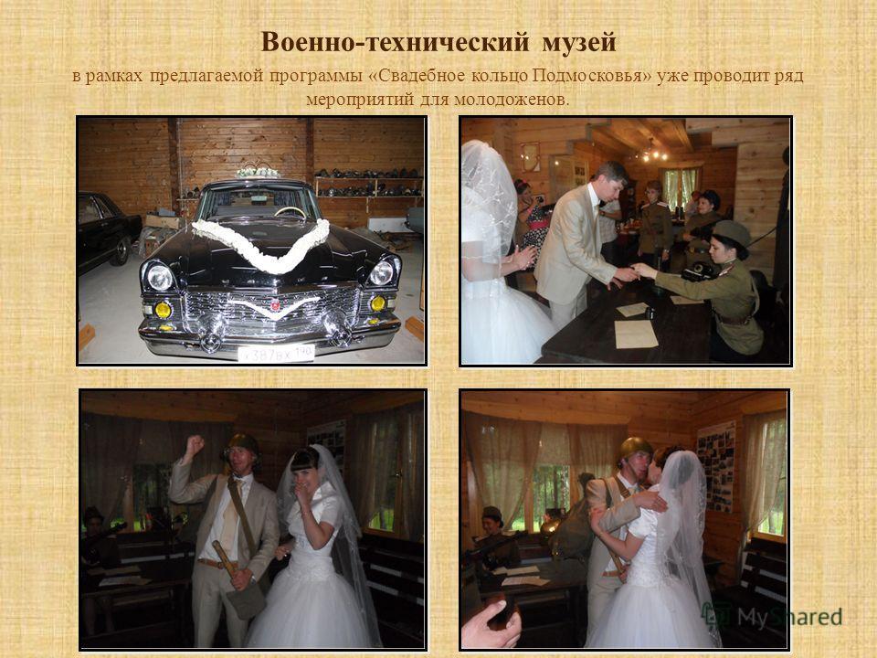 Военно-технический музей в рамках предлагаемой программы «Свадебное кольцо Подмосковья» уже проводит ряд мероприятий для молодоженов.