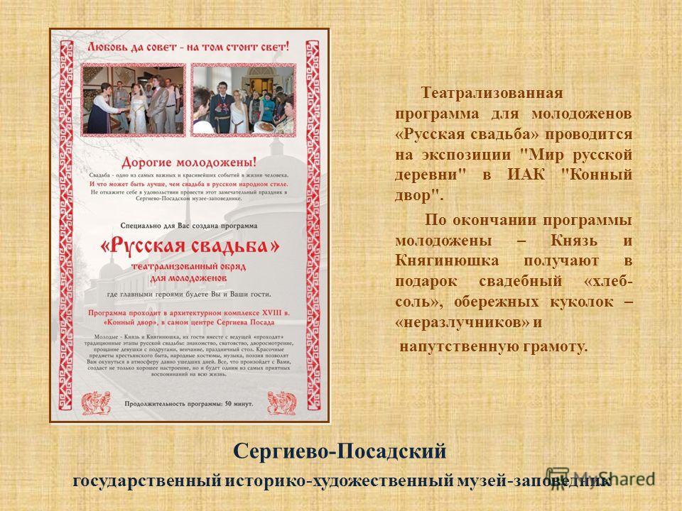 Театрализованная программа для молодоженов «Русская свадьба» проводится на экспозиции