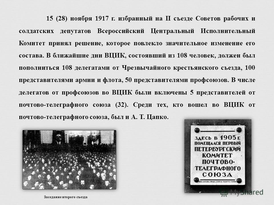 15 (28) ноября 1917 г. избранный на II съезде Советов рабочих и солдатских депутатов Всероссийский Центральный Исполнительный Комитет принял решение, которое повлекло значительное изменение его состава. В ближайшие дни ВЦИК, состоявший из 108 человек