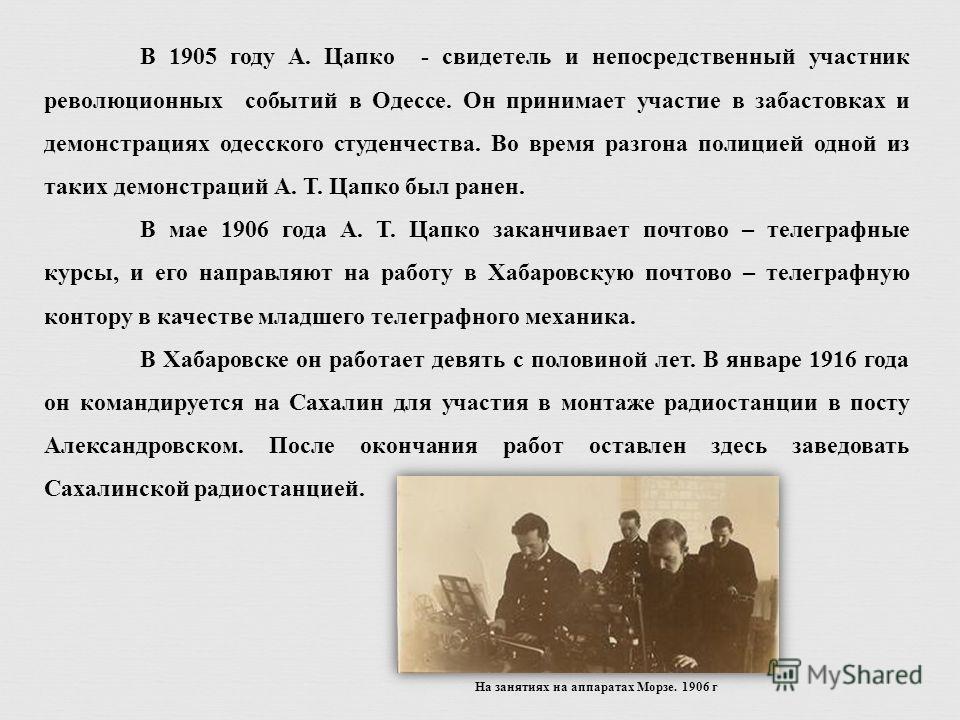 В 1905 году А. Цапко - свидетель и непосредственный участник революционных событий в Одессе. Он принимает участие в забастовках и демонстрациях одесского студенчества. Во время разгона полицией одной из таких демонстраций А. Т. Цапко был ранен. В мае