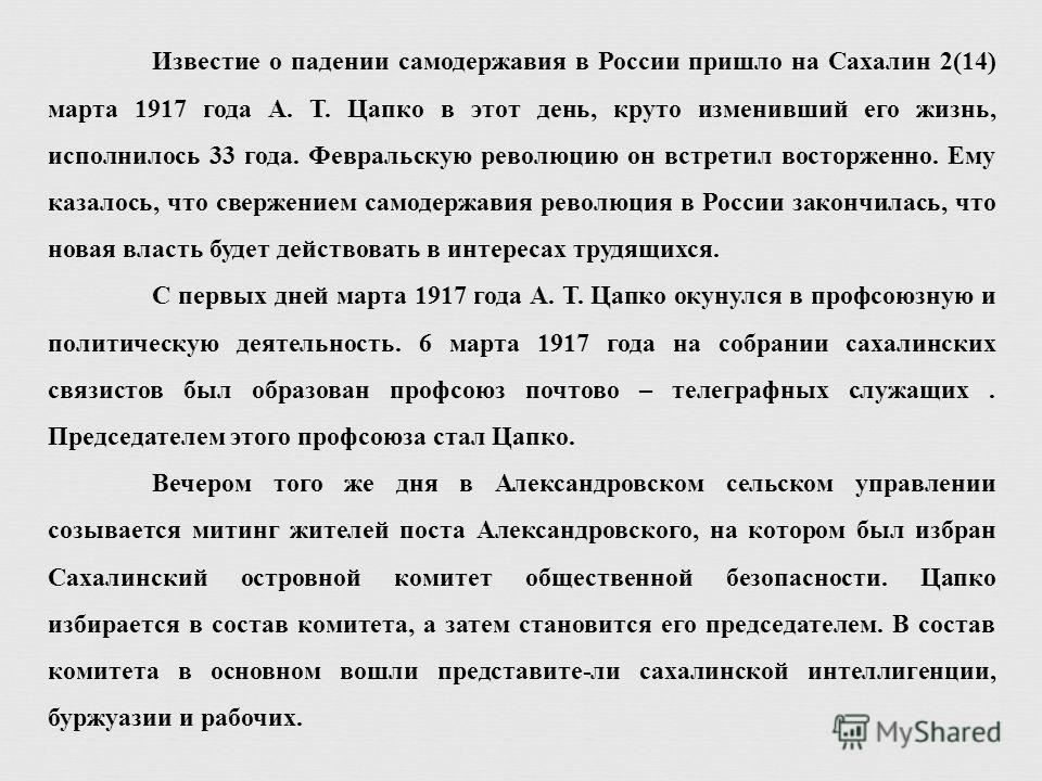 Известие о падении самодержавия в России пришло на Сахалин 2(14) марта 1917 года А. Т. Цапко в этот день, круто изменивший его жизнь, исполнилось 33 года. Февральскую революцию он встретил восторженно. Ему казалось, что свержением самодержавия револю