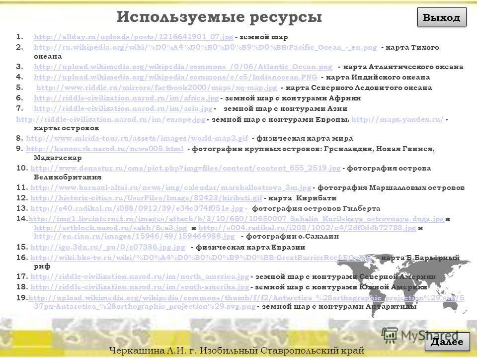 Используемые ресурсы 1.http://allday.ru/uploads/posts/1216641901_07. jpg - земной шарhttp://allday.ru/uploads/posts/1216641901_07. jpg 2.http://ru.wikipedia.org/wiki/%D0%A4%D0%B0%D0%B9%D0%BB:Pacific_Ocean_-_en.png - карта Тихого океанаhttp://ru.wikip