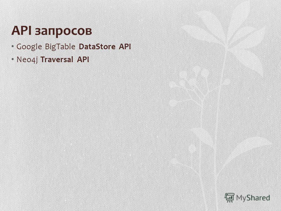 API запросов Google BigTable DataStore API Neo4j Traversal API