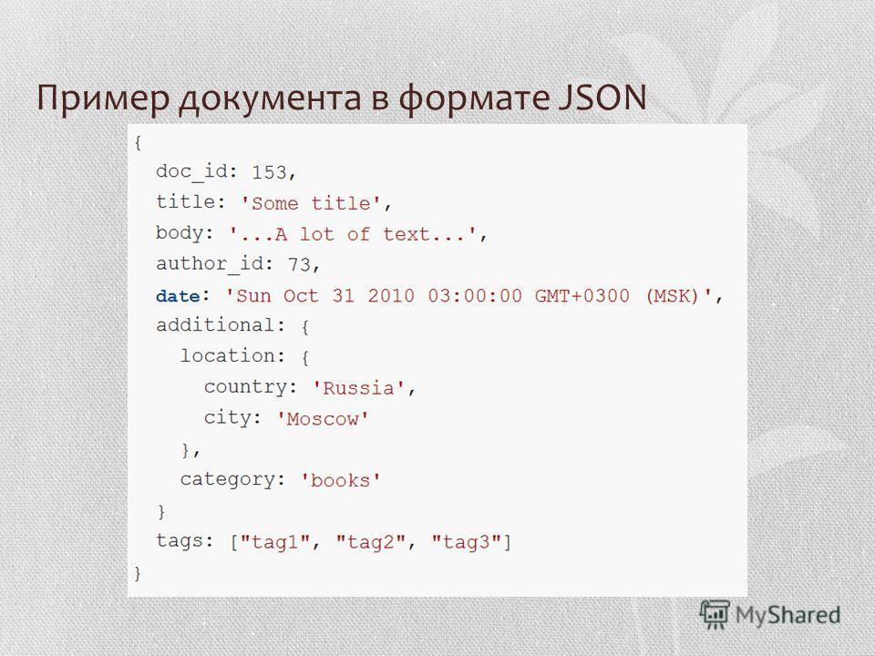 Пример документа в формате JSON