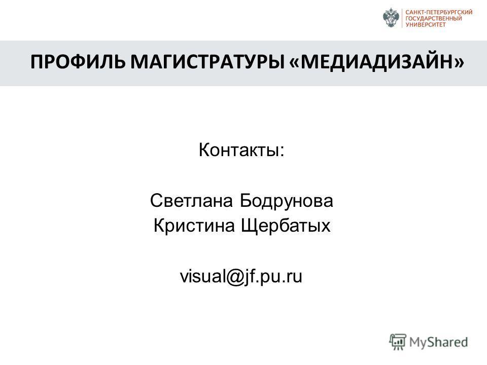 Контакты: Светлана Бодрунова Кристина Щербатых visual@jf.pu.ru ПРОФИЛЬ МАГИСТРАТУРЫ «МЕДИАДИЗАЙН»