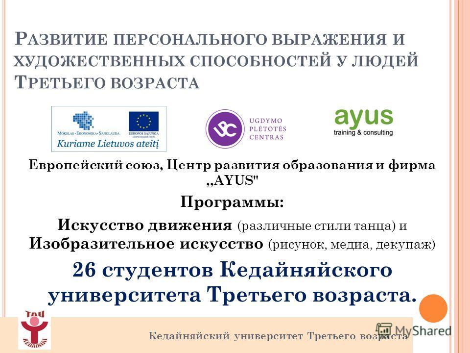 Р АЗВИТИЕ ПЕРСОНАЛЬНОГО ВЫРАЖЕНИЯ И ХУДОЖЕСТВЕННЫХ СПОСОБНОСТЕЙ У ЛЮДЕЙ Т РЕТЬЕГО ВОЗРАСТА Европейский союз, Центр развития образования и фирма,,AYUS