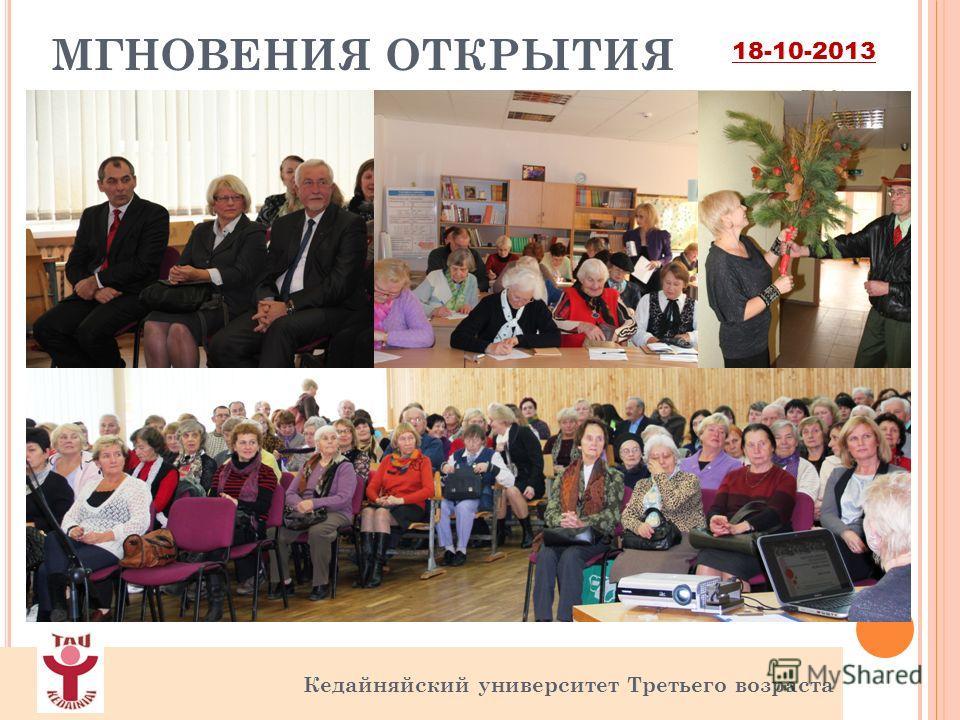 МГНОВЕНИЯ ОТКРЫТИЯ Кeдайняйский университет Третьего возраста 18-10-2013