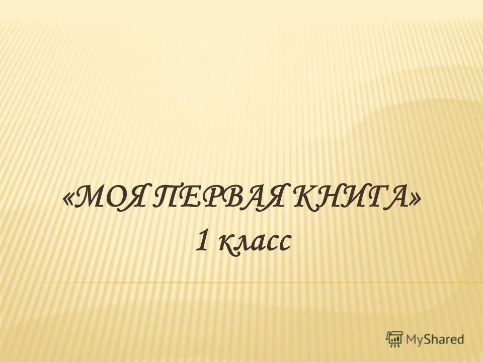 «МОЯ ПЕРВАЯ КНИГА» 1 класс