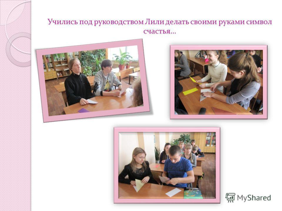Учились под руководством Лили делать своими руками символ счастья…
