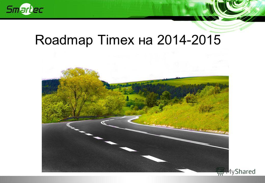 Roadmap Timex на 2014-2015