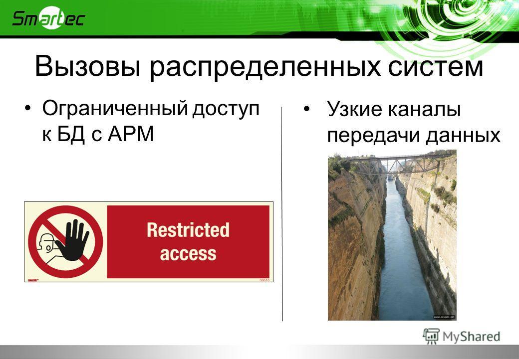 Вызовы распределенных систем Ограниченный доступ к БД с АРМ Узкие каналы передачи данных