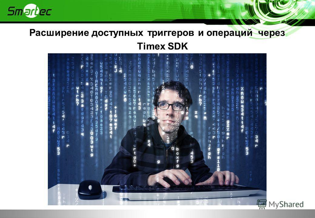Расширение доступных триггеров и операций через Timex SDK