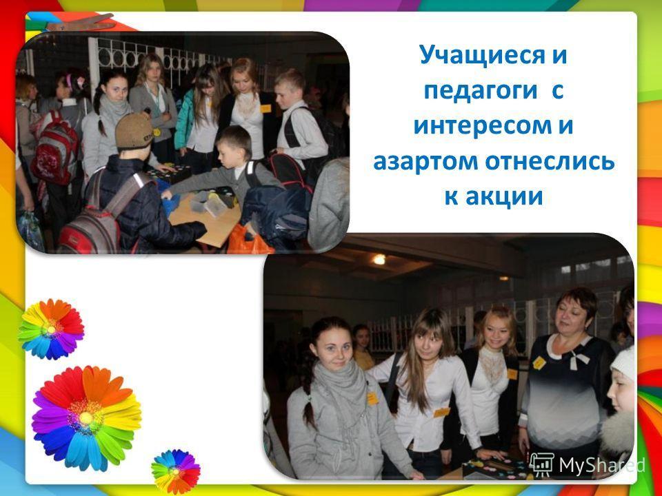 Учащиеся и педагоги с интересом и азартом отнеслись к акции