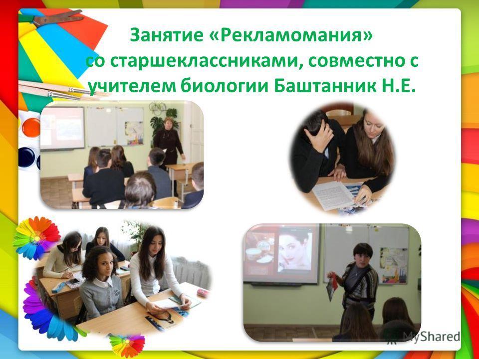 Занятие «Рекламомания» со старшеклассниками, совместно с учителем биологии Баштанник Н.Е.