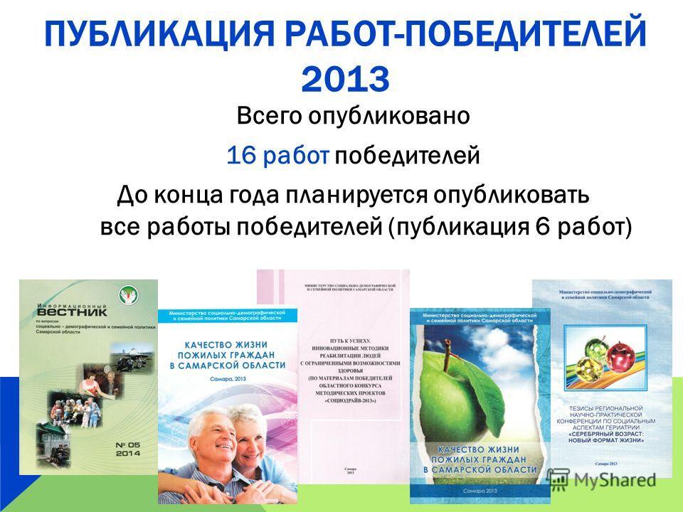 ПУБЛИКАЦИЯ РАБОТ-ПОБЕДИТЕЛЕЙ 2013 Всего опубликовано 16 работ победителей До конца года планируется опубликовать все работы победителей (публикация 6 работ)