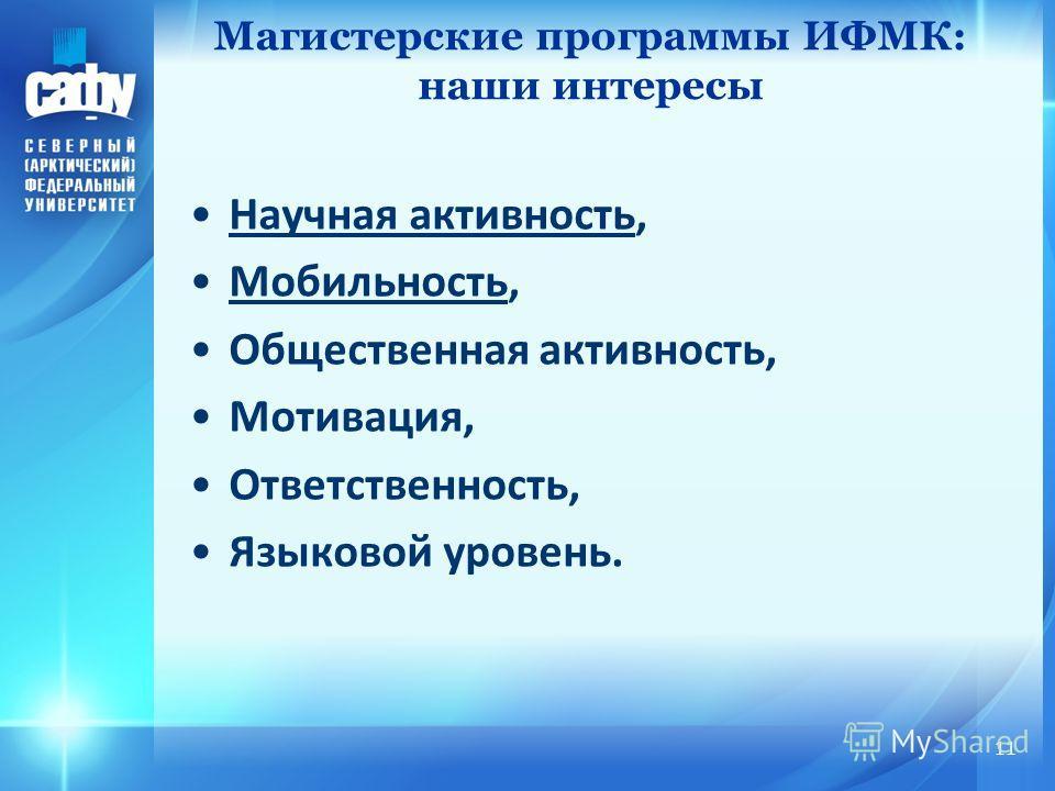 Научная активность, Мобильность, Общественная активность, Мотивация, Ответственность, Языковой уровень. Магистерские программы ИФМК: наши интересы 11