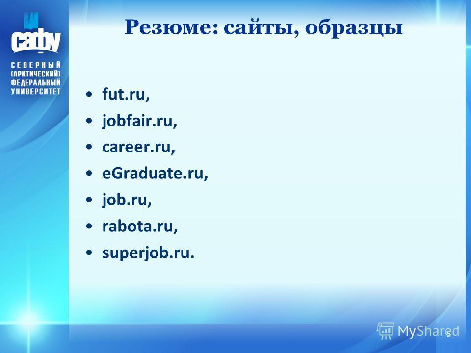 fut.ru, jobfair.ru, career.ru, eGraduate.ru, job.ru, rabota.ru, superjob.ru. Резюме: сайты, образцы 5