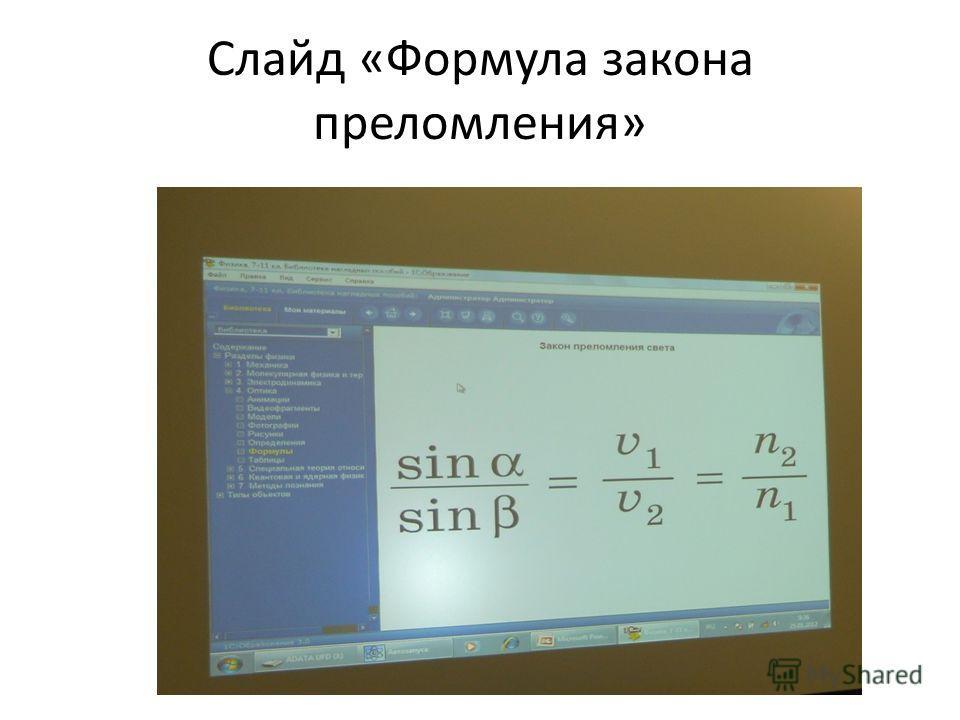 Слайд «Формула закона преломления»