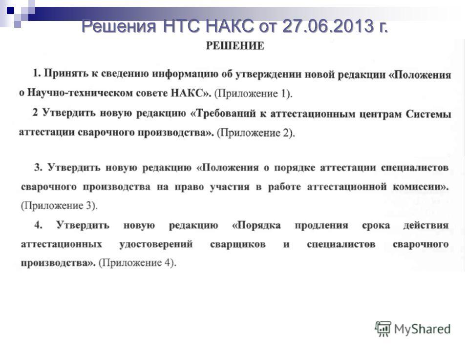 Решения НТС НАКС от 27.06.2013 г.