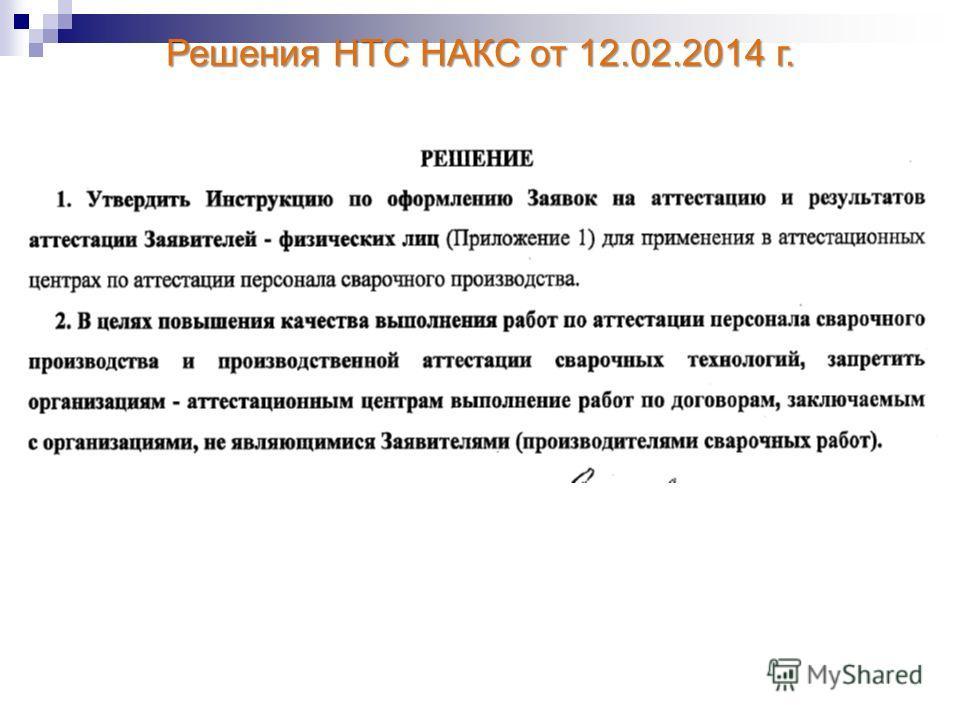 Решения НТС НАКС от 12.02.2014 г.