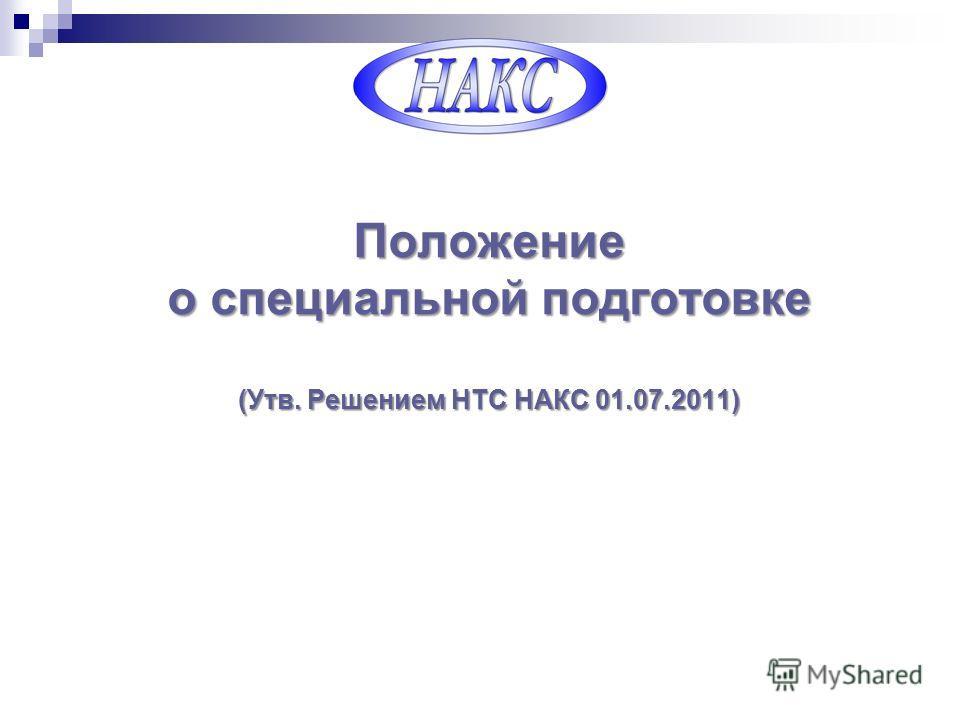Положение о специальной подготовке (Утв. Решением НТС НАКС 01.07.2011)