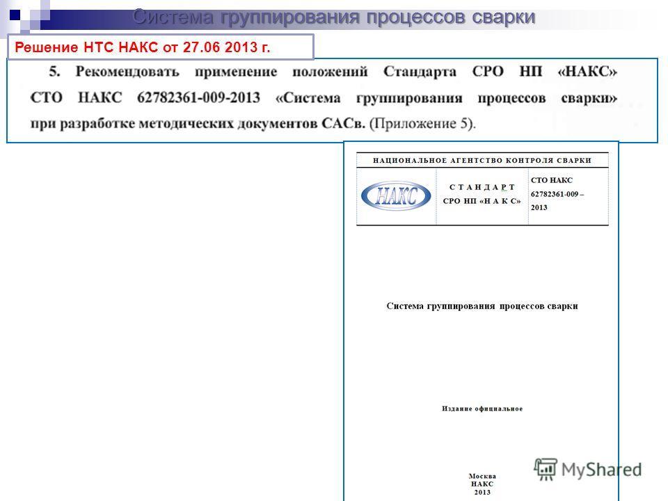 Система группирования процессов сварки Решение НТС НАКС от 27.06 2013 г.